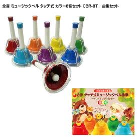 【送料無料】■全音 ミュージックベル(ハンドベル) カラー8音+タッチ式用曲集セット タッチ式 CBR-8T(CBR8T) ゼンオン