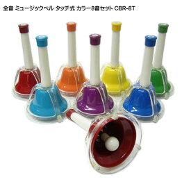 【送料無料】全音 ミュージックベル(ハンドベル) カラー8音セット タッチ式 CBR-8T(CBR8T):ゼンオン
