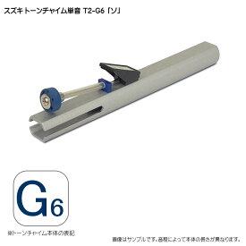 【送料無料】スズキ トーンチャイム単音 T2 G6 ソ 鈴木楽器