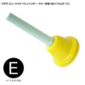 ウチダ・ミュージックベル 単音【カラー:高E】ハンドベル・レインボー・カラー MB-C NO.20 高い「み」