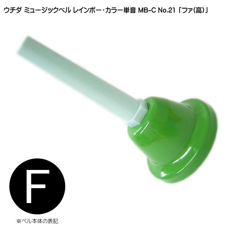 ウチダ・ミュージックベル 単音【カラー:高F】ハンドベル・レインボー・カラー MB-C NO.21 高い「ふぁ」