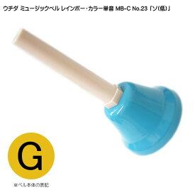 ウチダ・ミュージックベル 単音【カラー:低G】ハンドベル・カラー MB-C NO.23 低い「そ」【ラッキーシール対応】
