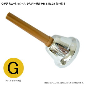 ウチダ・ミュージックベル 単音【シルバー:低G】ハンドベル・シルバー MB-S NO.23 低い「そ」【ラッキーシール対応】