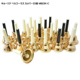 ミュージックベル・カッパー23音セット【MB23K/C】ハンドベル(ベルハーモニー)MB-23K-C【ラッキーシール対応】