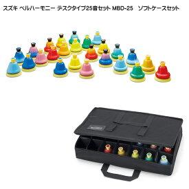 お取り寄せ【送料無料】スズキ ベルハーモニー ハンドベル デスクタイプ 25音+ソフトケースセット 鈴木楽器 ミュージックベル