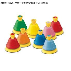 【送料無料】スズキ ベルハーモニー ハンドベル デスクタイプ 8音セット 鈴木楽器 ミュージックベル