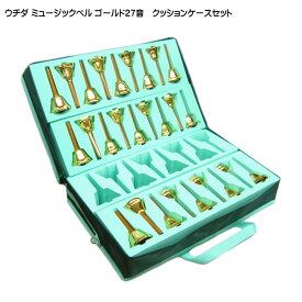 【送料無料】ウチダミュージックベル(ハンドベル)ゴールド27音+クッションケースセット