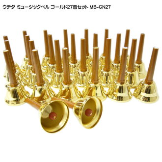 有庫存uchidamyujikkuberu(手鈴)黄金27音MBG27