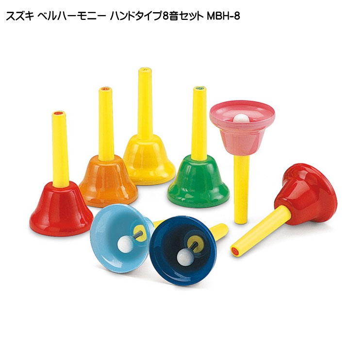 スズキ ミュージックベル(ハンドベル) 8音セット ハンドタイプ ベルハーモニー:鈴木楽器