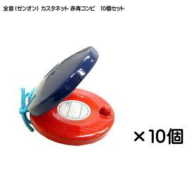 全音(ゼンオン) カスタネット コンビ 赤×青 10個セット【子供向け】【ラッキーシール対応】