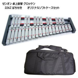 在庫あり【送料無料】ケース付き■全音 グロッケン 卓上鉄琴 226Z 32音板 ゼンオン
