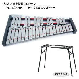 【送料無料】全音【学校の定番】32音板 卓上用 グロッケン「テーブル型スタンド(ST3)付」■卓奏用 鉄琴