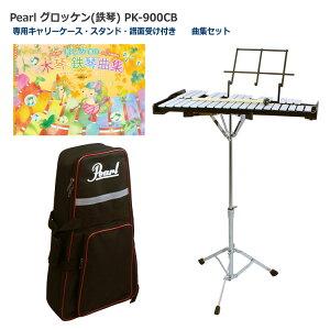 【送料無料】Pearl(パール) グロッケン 鉄琴 曲集セット【スタンド/ケース付き】32音 PK-900CB