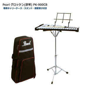 【送料無料】Pearl(パール) グロッケン 鉄琴 32音【スタンド/ケース付き】卓奏鉄琴 PK-900CB