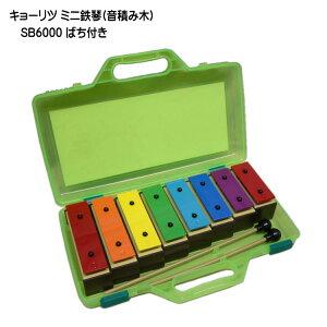 在庫あり【送料無料】KC 音積み木(ミニ鉄琴) SB6000 ばち付き