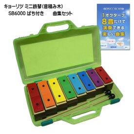 在庫あり【送料無料】KC 音積み木(ミニ鉄琴) SB6000 曲集セット ばち付き