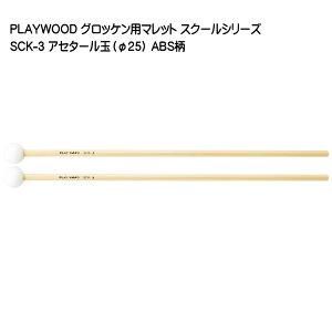 PLAYWOOD スクールシリーズ マレット アセタール玉(直径25mm) SCK-3 グロッケン・シロフォン向け