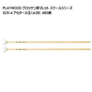 PLAYWOOD スクールシリーズ マレット アセタール玉(直径28mm) SCK-4 グロッケン・シロフォン向け