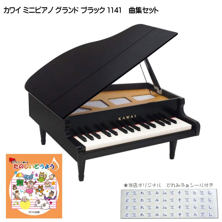 たのしいどうよう曲集付き【送料無料】カワイ ミニピアノ ブラック:1141 グランドピアノ(1114後継)河合楽器