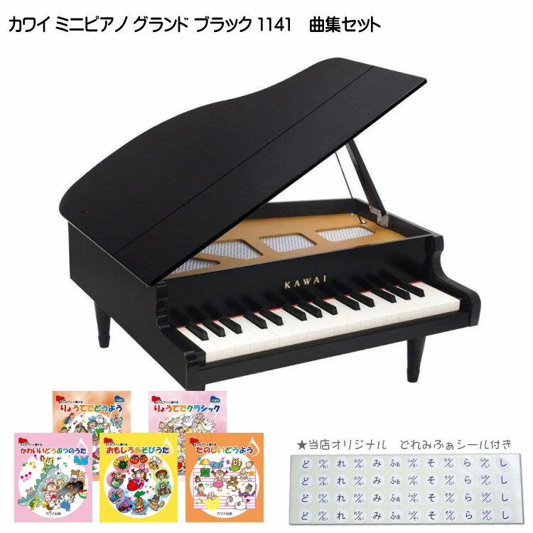人気曲集5冊セット【送料無料】カワイ ミニピアノ ブラック:1141 グランドピアノ(1114後継)河合楽器
