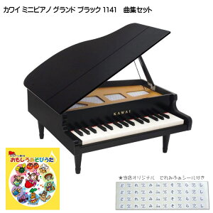在庫あり■おもしろあそびうた曲集付き【送料無料】カワイ ミニピアノ ブラック:1141 グランドピアノ(1114後継)河合楽器【ラッキーシール対応】