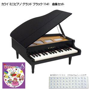 在庫あり■すてきなクラシック曲集付き【送料無料】カワイ ミニピアノ ブラック:1141 グランドピアノ(1114後継)河合楽器【ラッキーシール対応】
