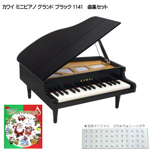 在庫あり■たのしいクリスマス曲集付き【送料無料】カワイ ミニピアノ ブラック:1141 グランドピアノ(1114後継)河合楽器【ラッキーシール対応】