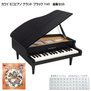 在庫あり■りょうてでどうよう曲集付き【送料無料】カワイ ミニピアノ ブラック:1141 グランドピアノ(1114後継)河合楽器【ラッキーシール対応】