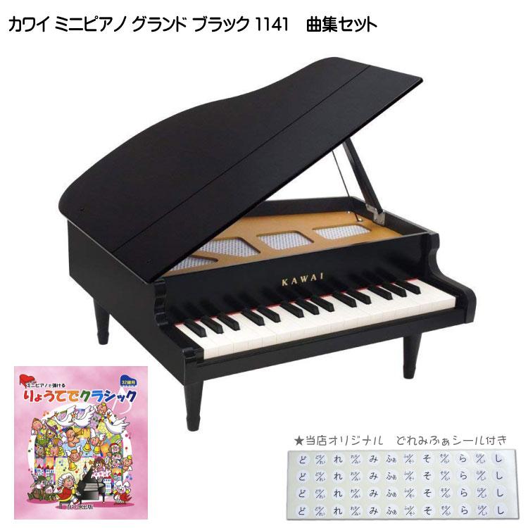 りょうてでクラシック曲集付き【送料無料】カワイ ミニピアノ ブラック:1141 グランドピアノ(1114後継)河合楽器【北海道・沖縄県は別途 送料1,000円】
