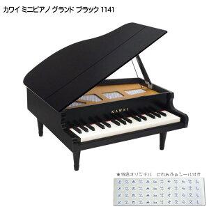在庫あり【送料無料】カワイ ミニピアノ ブラック:1141 グランドピアノ(1114後継)河合楽器【ラッキーシール対応】
