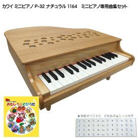 おもしろあそびうた曲集付き【送料無料】カワイ ミニピアノ P-32 ナチュラル 1164 河合楽器 KAWAI【ラッキーシール対応】