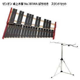 【送料無料】全音 卓上木琴 No.181WA 木琴スタンドセット 30音 シロフォン ゼンオン