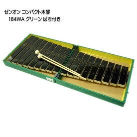【送料無料】全音 コンパクト木琴 折りたたみ式 No.184WA 緑 グリーン ばち付き ゼンオン