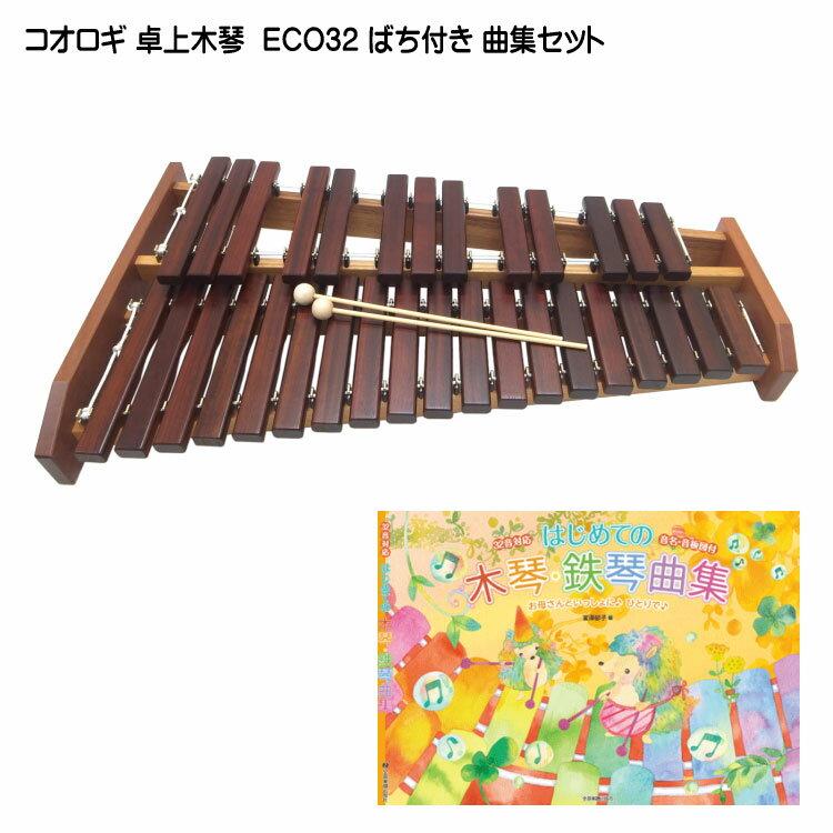 コオロギ シロフォン 高級卓上木琴 ECO32 曲集セット【ラッキーシール対応】
