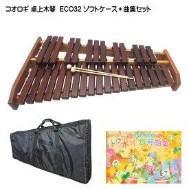在庫あり■コオロギ シロフォン 高級卓上木琴 ECO32 ソフトケース+曲集セット【ラッキーシール対応】