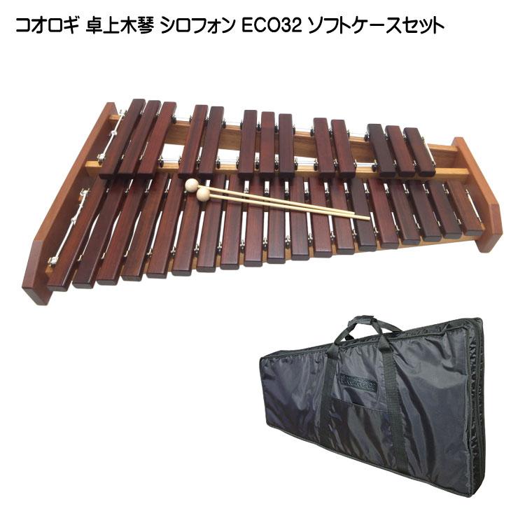 コオロギ シロフォン 高級卓奏用木琴 ECO32 ソフトケースセット【ラッキーシール対応】