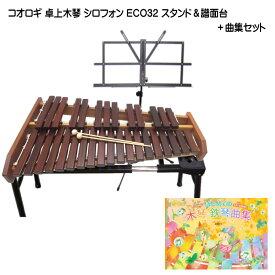 コオロギ シロフォン 高級卓上木琴 ECO32 スタンド&譜面台 曲集セット【ラッキーシール対応】