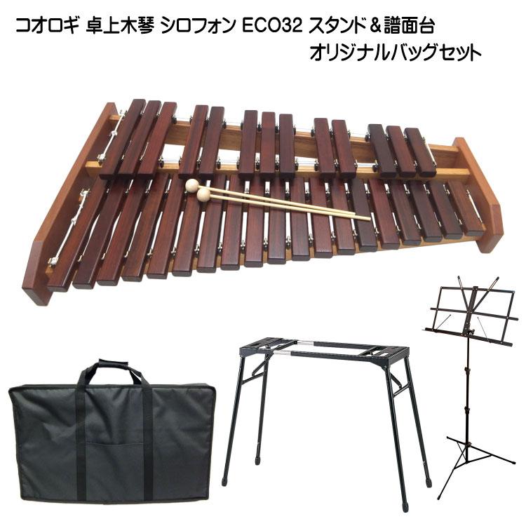 コオロギ シロフォン 高級卓奏用木琴 ECO32 オリジナルバッグ+スタンドセット【ラッキーシール対応】