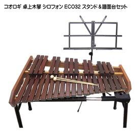 在庫あり■コオロギ シロフォン 高級卓奏木琴 ECO32:スタンドセット こおろぎ社【ラッキーシール対応】