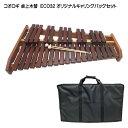 【送料無料】オリジナルバッグ付き■コオロギ シロフォン 高級卓奏木琴 ECO32 こおろぎ社