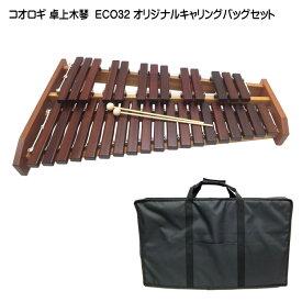 在庫あり■コオロギ シロフォン 高級卓奏用木琴 ECO32 オリジナルキャリングバッグセット【ラッキーシール対応】