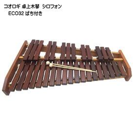 在庫あり【送料無料】コオロギ シロフォン 高級卓奏木琴 ECO32 こおろぎ社 KOROGI