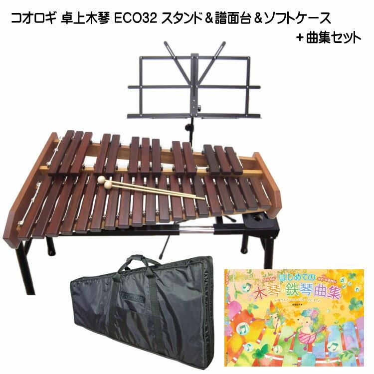 コオロギ シロフォン 高級卓上木琴 ECO32 ソフトケース&スタンド 曲集セット【ラッキーシール対応】