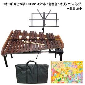 コオロギ シロフォン 高級卓奏用木琴 ECO32 オリジナルバッグ+スタンド+曲集セット【ラッキーシール対応】