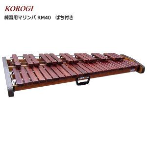 【送料無料】コオロギ 練習用 マリンバ RM40 3・1/3オクターブ 40鍵盤 KOROGI