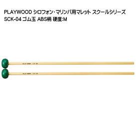 PLAYWOOD スクールシリーズ マレット ゴム玉 SCK-04【硬度:M】 シロフォン・マリンバ用【ラッキーシール対応】