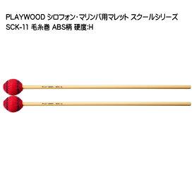 PLAYWOOD スクールシリーズ マレット 毛糸巻 SCK-11【硬度:H】マリンバ・ビブラフォン用【ラッキーシール対応】
