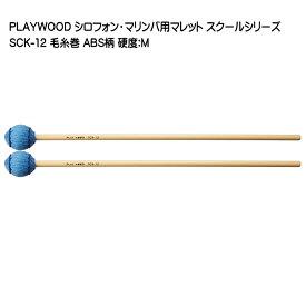 PLAYWOOD スクールシリーズ マレット 毛糸巻 SCK-12【硬度:M】マリンバ・ビブラフォン用