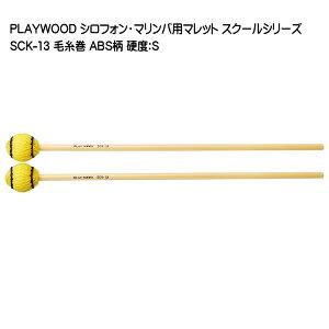 PLAYWOOD スクールシリーズ マレット 毛糸巻 SCK-13【硬度:S】マリンバ・ビブラフォン用