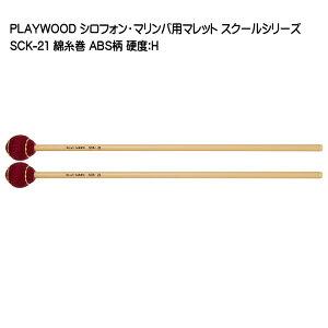PLAYWOOD スクールシリーズ マレット 綿糸巻 SCK-21【硬度:H】 マリンバ・ビブラフォン用